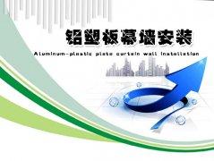 铝塑板迈博运动app下载安装工艺