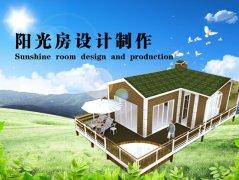 阳光房设计制作的5大亮点要领